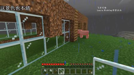 我的世界游戏解说:落地窗小屋改造,采光变好风景更好