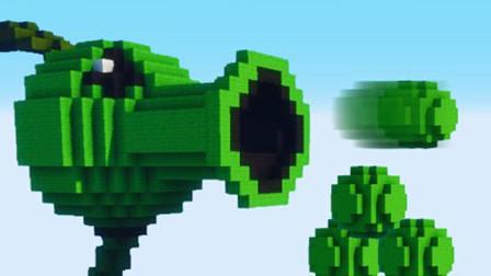 我的世界植物大战僵尸:豌豆射手和椰子加农炮
