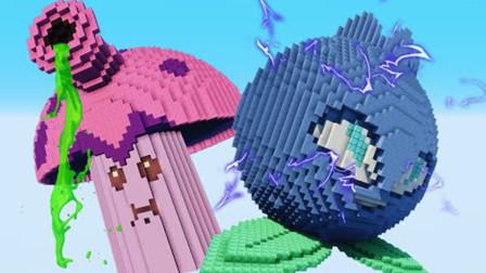 我的世界植物大战僵尸:芹菜经纪人和电动蓝莓