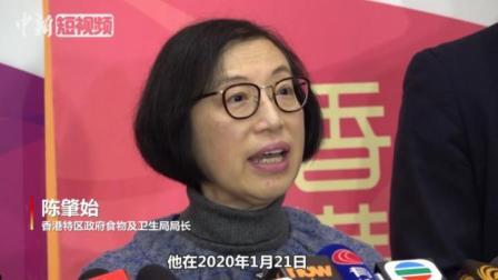 香港发现首宗高度怀疑新型冠状病毒感染肺炎个案