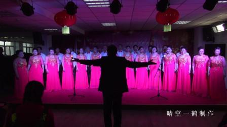 大合唱: 远 情 演出团队: 知青艺术团指挥孟昭凯
