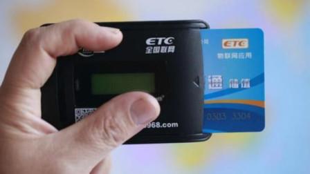 ETC到底哪里好?能让银行送油卡,打折贴钱也要推广,猫腻太大了
