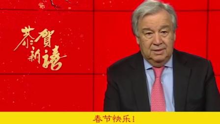 联合国秘书长秀中文拜年:春节快乐,感谢中国人民的支持