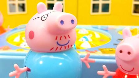 猪爸爸猪妈妈陪小猪佩奇乔治玩钓鱼游戏