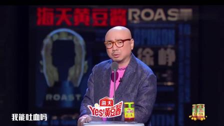 """《吐槽大会4》刺激了!徐铮""""骂""""郭京飞恶心猥琐low"""