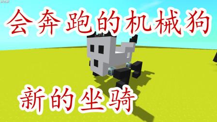 迷你世界 机械狗制作教程 4条腿背着跑