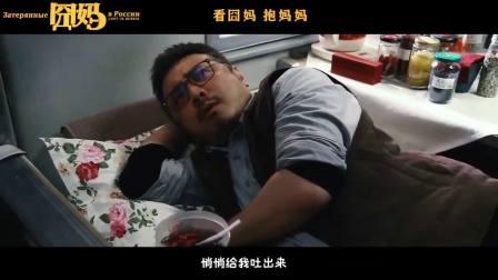 海彩虹合唱团演绎电影《囧妈》宣传推广曲《陪我去趟莫斯科》MV
