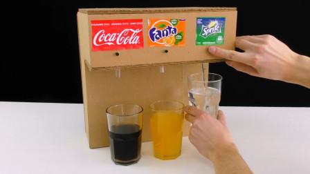 如何在家里用3种饮料制作可口可乐汽水喷泉机!