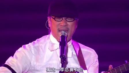 李宗盛深情演唱《爱情有什么道理》治愈完美的嗓音,让人听一遍直接收藏!