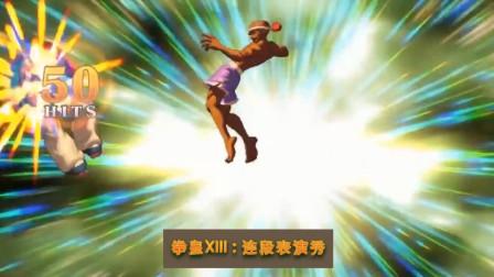 拳皇XIII:霍查必死连段表演秀,被泰拳大佬堵角一套50连击满血直接干死