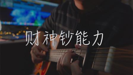 吉他弹唱《财神钞能力》祝大家春节快乐
