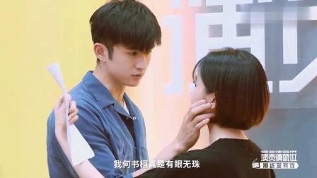 演员请就位张云龙跟陈小纭排练亲密戏太害羞耳朵都红了