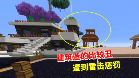 我的世界联机第七季254:我与星哥建筑丑遭雷击?八角亭二层封顶,游戏真好玩