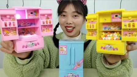 """美食拆箱:小姐姐吃""""迷你创意灯光电冰箱糖果"""",送卡片,超甜蜜"""