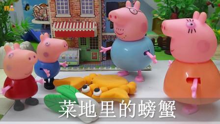 《小猪佩奇》小故事,菜地里跑出了一只大螃蟹,佩奇很害怕!