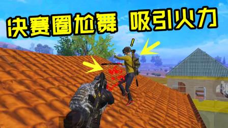 和平精英:决赛圈对队友使用红包枪,现场跳起尬舞吸引火力!
