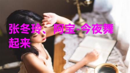 经典老歌,一首《张冬玲、阿宝-今夜舞起来》声音很舒服,唯美