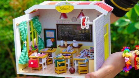 DIY制作迷你教室和厨房玩具屋