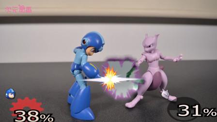 《任天堂系列》自制定格游戏动画!洛克人vs超梦