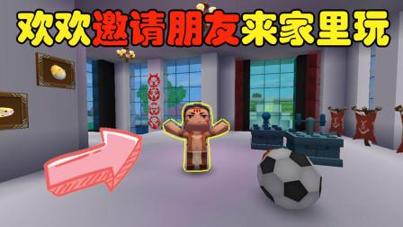 迷你世界:欢欢邀请朋友来家里玩,没想到新玩具如此炫酷