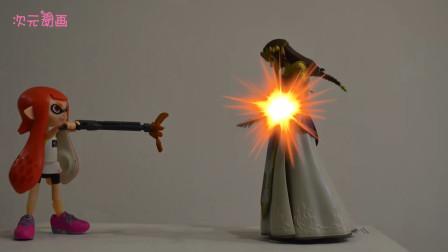 《任天堂系列》自制定格游戏动画!塞尔达公主vs乌贼娘
