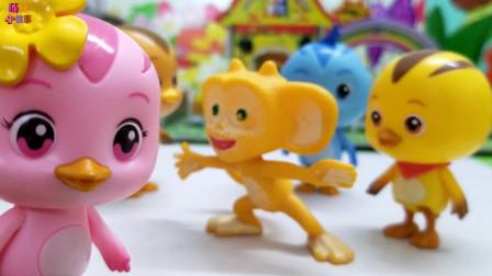 《萌鸡小队》小故事,欢欢有新朋友了,哇,是个超萌的小猴子!