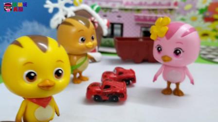 《萌鸡小队》小故事,朵朵的小汽车,咦,两辆都一样的耶!