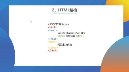 2-HTML结构