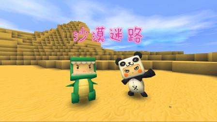 迷你世界:天天村长和小表弟在沙漠迷路了,看到什么东西后晕倒了