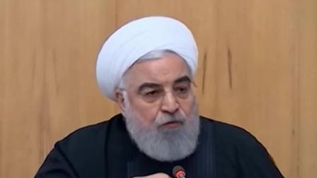 新闻30分 2020 关注伊核协议命运 伊朗总统:不主动寻求发展核武器
