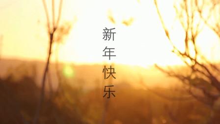 我是小师妹,祝大家新年快乐啊!今晚的月色一定很美!好看的编织视频