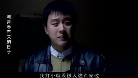 与青春有关的日子:夏红来北京旅行结婚,第一件事就要去看卓越