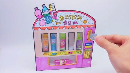 牛人改造饼干盒,变成自动饮料贩卖机,放1毛钱进去会怎么样?