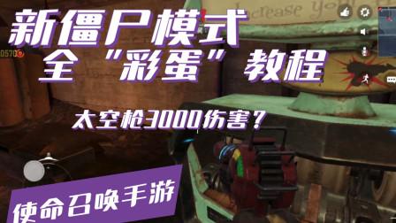 """新僵尸模式!全""""彩蛋""""教程太空枪3000伤害【使命召唤手游米格】"""