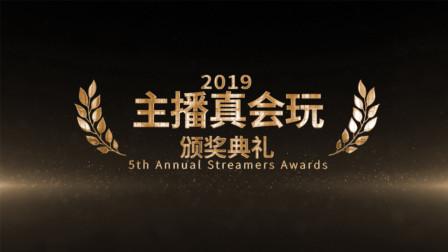 主播真会玩:2019年度颁奖典礼