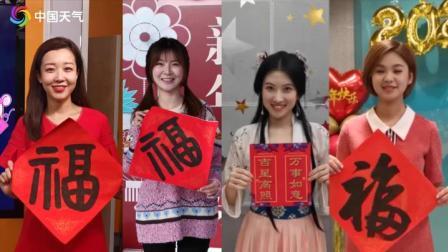 中国天气网主播小姐姐 祝您新春快乐 鼠年大吉!