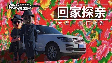 新春特辑:回家探亲开路虎,道尽北漂辛酸苦-李老鼠说车
