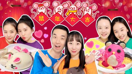 小米粒们鼠年快乐 大年三十DIY鼠饺子 新魔力玩具学校食玩