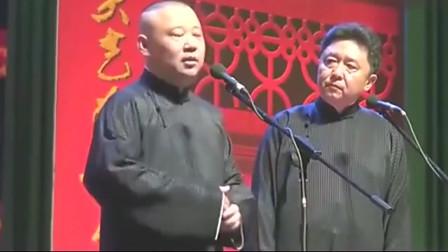 郭德纲,于谦爆笑相声,俩人台上太逗了,观众爆笑