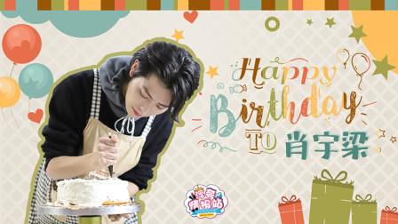 肖宇梁:一个自己动手做生日蛋糕的vlog