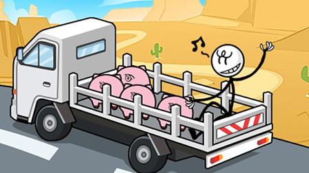 火柴人陷入迷茫,完不成任务回家养猪
