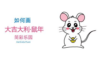 大吉大利 · 鼠年新年祝福简笔画 - 一步一步教你画