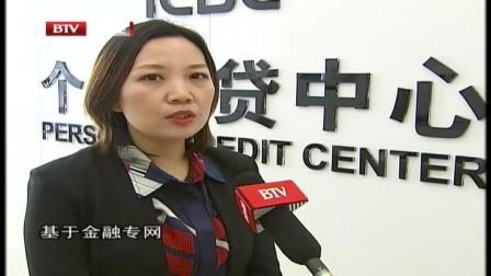 """北京首推不动产抵押贷网点""""一站式""""办理 首都经济报道 20200123"""
