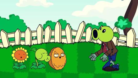 植物大战僵尸:豌豆僵尸