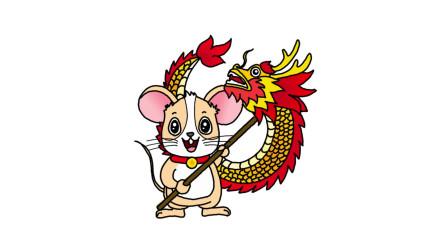 舞龙 · 鼠年新年祝福简笔画 - 一步一步教你画
