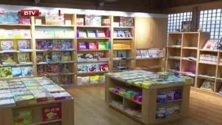 打造特色阅读空间  京城百店竞芳书香润城 首都经济报道 20200123