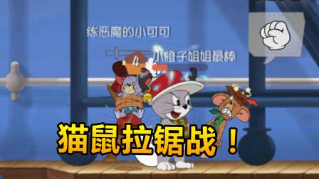 猫和老鼠手游:猫鼠拉锯战!硬是拖到时间结束!