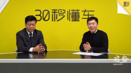 马振山:电动化将成百年汽车工业分水岭 一汽-大众拥抱改变 | 启势2020