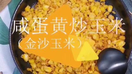 咸蛋黄炒玉米粒,绝妙的鲜甜搭配,外酥里糯,粒粒皆香,比肉都好吃!