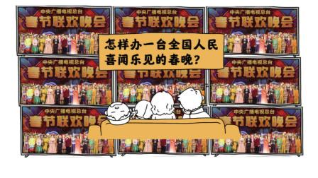 如何操办一台全国人民都爱看的春节晚会?